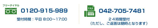 フリーダイヤル0120-915-989 FAX042-705-7481
