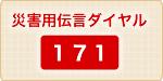 災害用伝言ダイヤル171